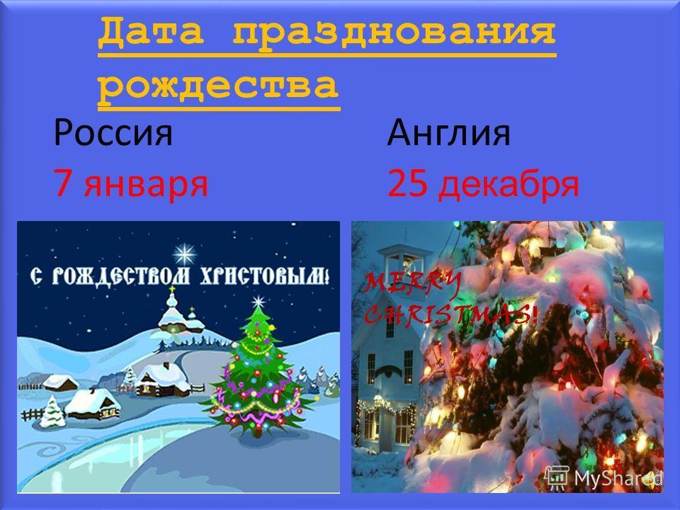 Дата празднования рождества Россия 7 января Англия 25 декабря MERRY CHRISTMAS !