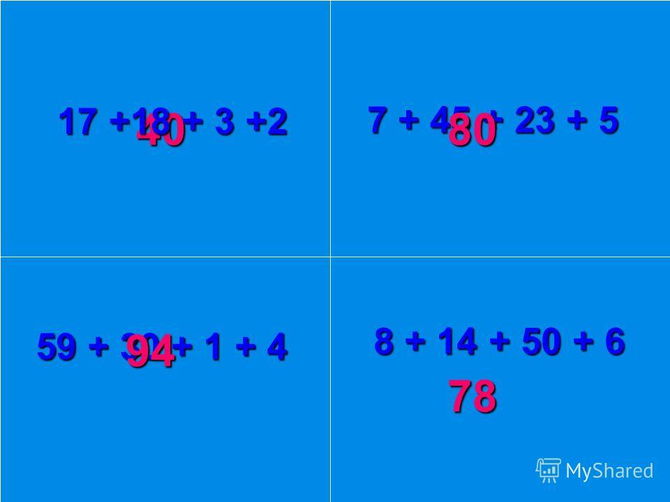 40 17 +18 + 3 +2 7 + 45 + 23 + 5 80 59 + 30 + 1 + 4 94 8 + 14 + 50 + 6 78