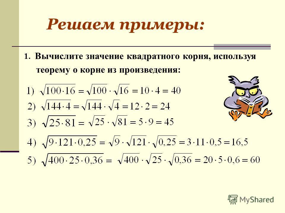 1. Вычислите значение квадратного корня, используя теорему о корне из произведения: Решаем примеры: