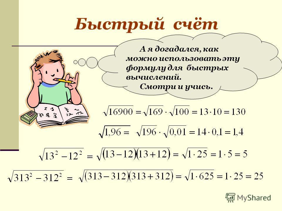 Быстрый счёт А я догадался, как можно использовать эту формулу для быстрых вычислений. Смотри и учись.