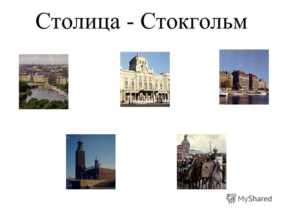 Столица - Стокгольм