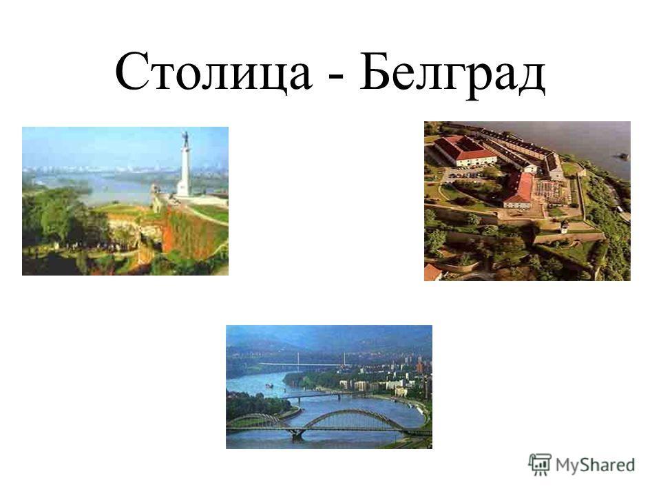 Столица - Белград