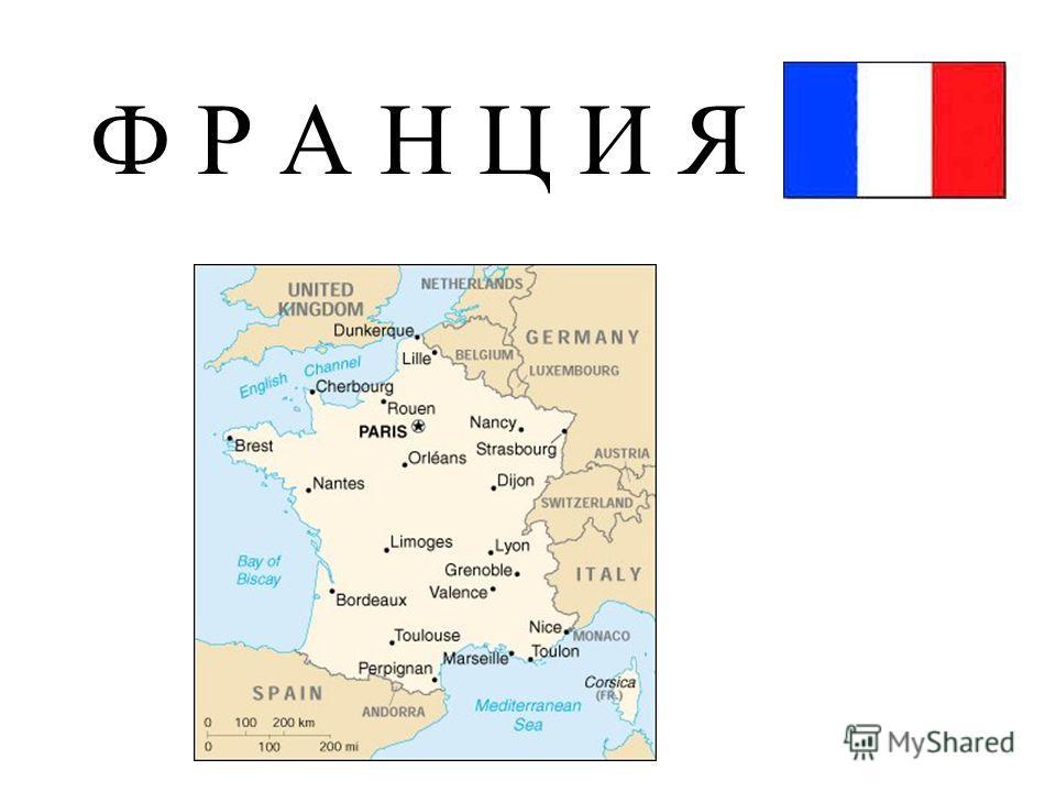 Ф Р А Н Ц И Я