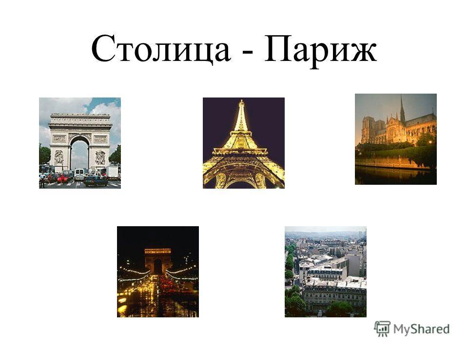 Столица - Париж