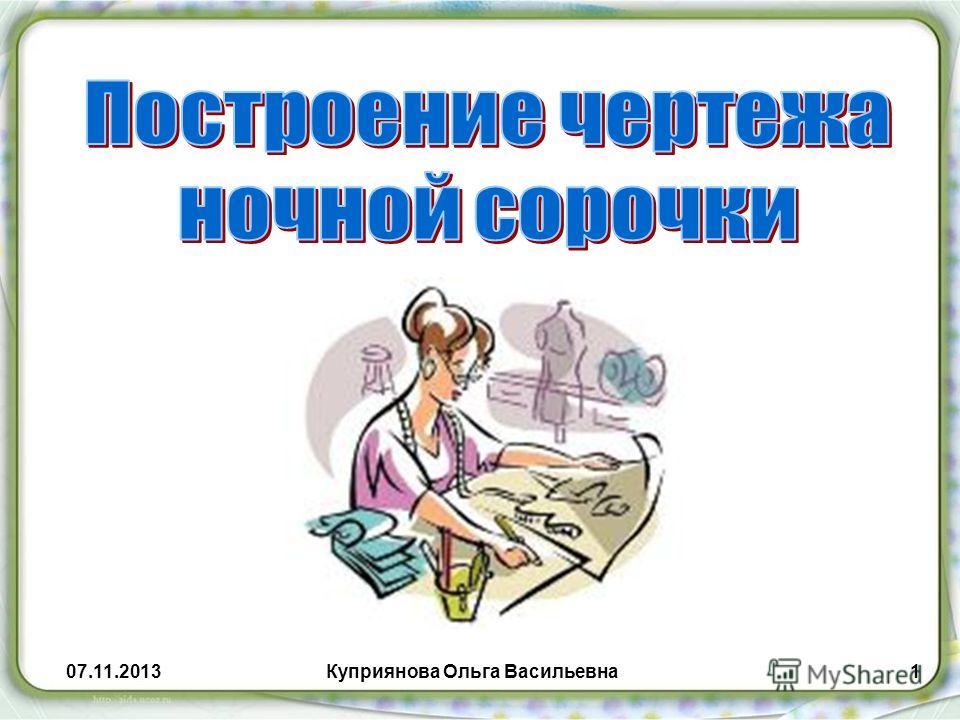 07.11.2013Куприянова Ольга Васильевна1