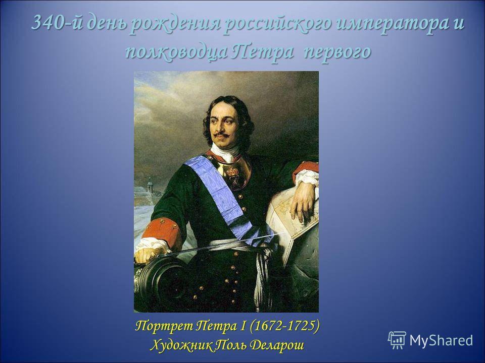 340-й день рождения российского императора и полководца Петра первого Портрет Петра I (1672-1725) Художник Поль Деларош