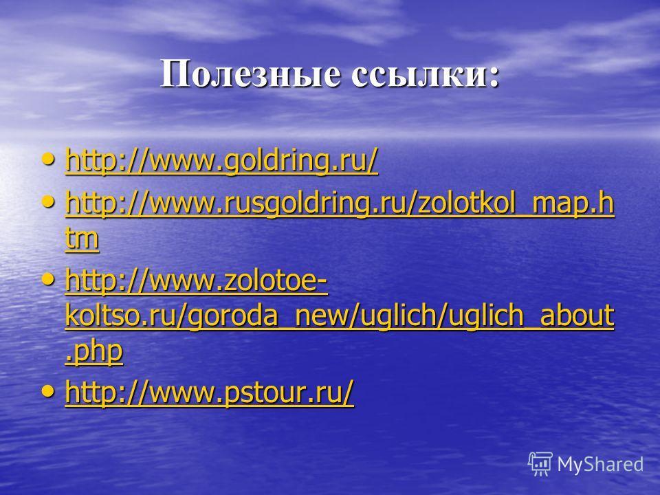 Полезные ссылки: http://www.goldring.ru/ http://www.goldring.ru/ http://www.goldring.ru/ http://www.rusgoldring.ru/zolotkol_map.h tm http://www.rusgoldring.ru/zolotkol_map.h tm http://www.rusgoldring.ru/zolotkol_map.h tm http://www.rusgoldring.ru/zol