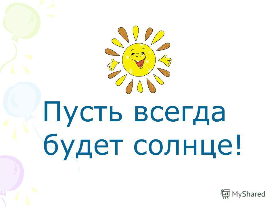 « ПУСТЬ ПОКОЛЕНИЯ ЗНАЮТ…» Люди ! Пока сердца Люди ! Пока сердца Ваши стучат, Ваши стучат, Помните, Помните, Какою ценой Какою ценой Завоевано счастье, Завоевано счастье, Пожалуйста, Пожалуйста, Помните ! Помните ! Р. Рождественский. Р. Рождественский