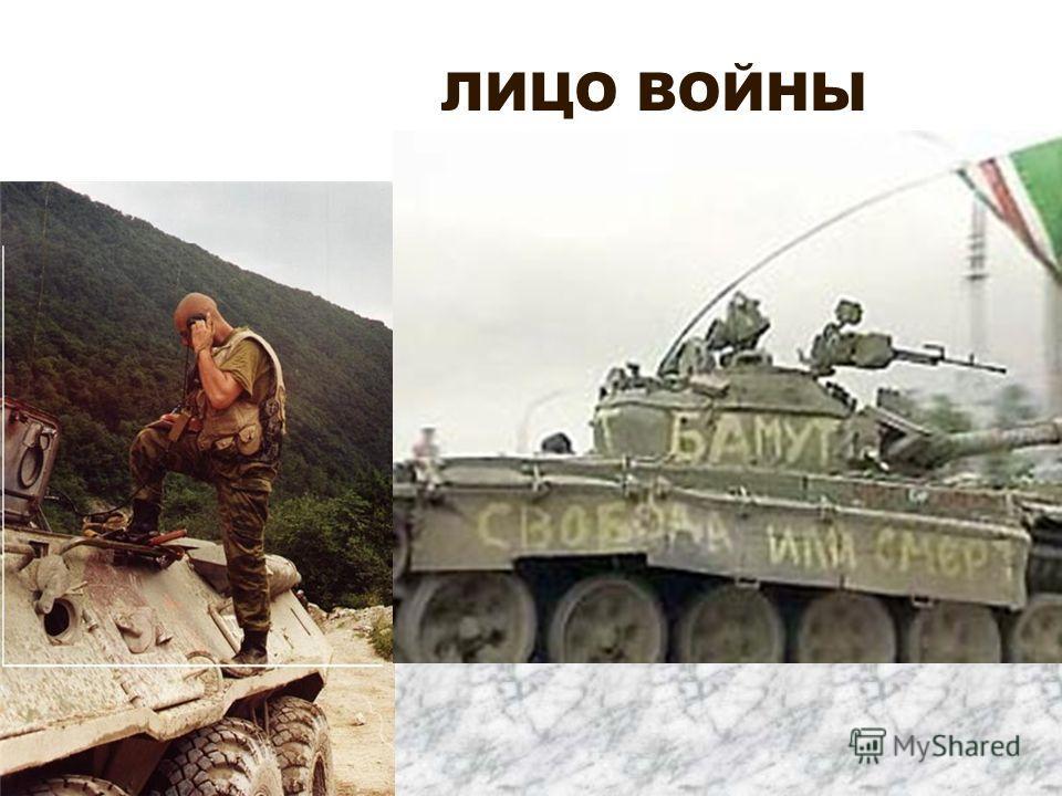 ЛИЦО ВОЙНЫ