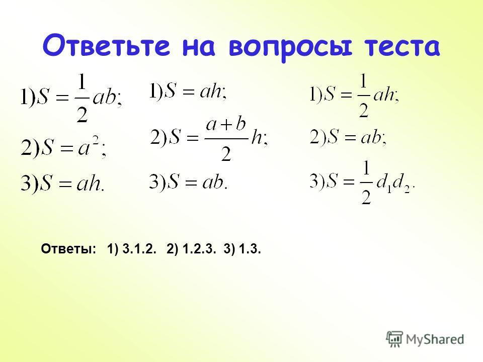 Ответьте на вопросы теста Ответы: 1) 3.1.2. 2) 1.2.3. 3) 1.3.