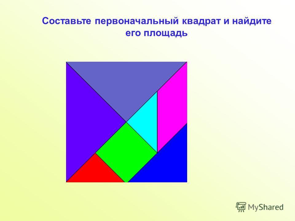 Составьте первоначальный квадрат и найдите его площадь