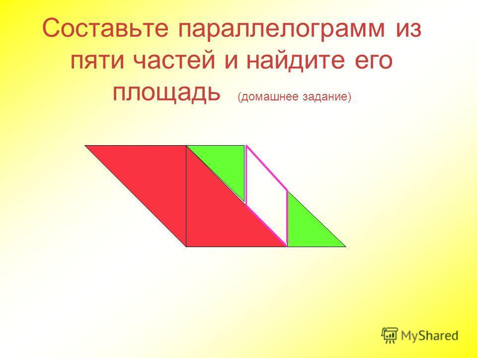 Составьте параллелограмм из пяти частей и найдите его площадь (домашнее задание)