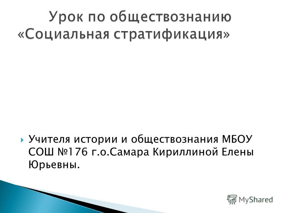 Учителя истории и обществознания МБОУ СОШ 176 г.о.Самара Кириллиной Елены Юрьевны.
