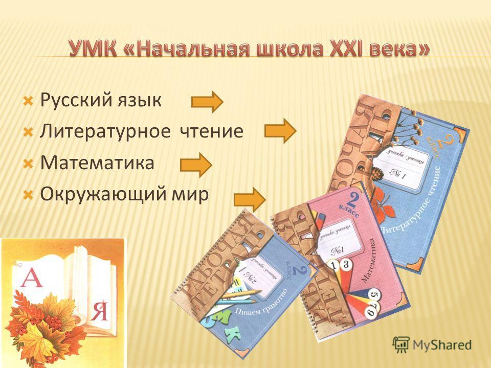 Русский язык Литературное чтение Математика Окружающий мир