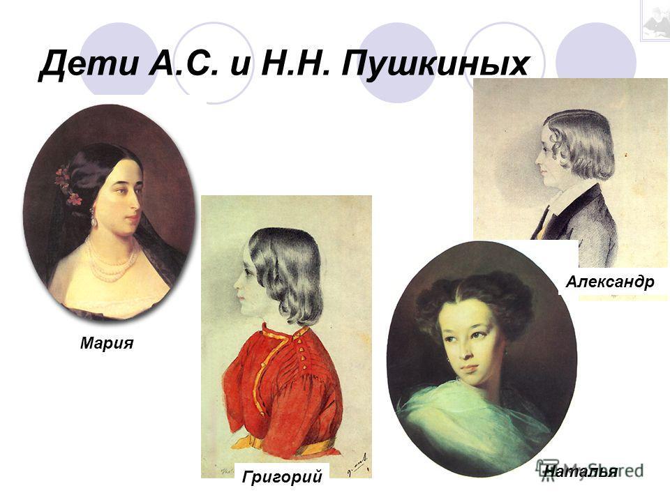 Александр Сергеевич Пушкин Наталья Николаевна Пушкина - Ланская (в девичестве Гончарова)