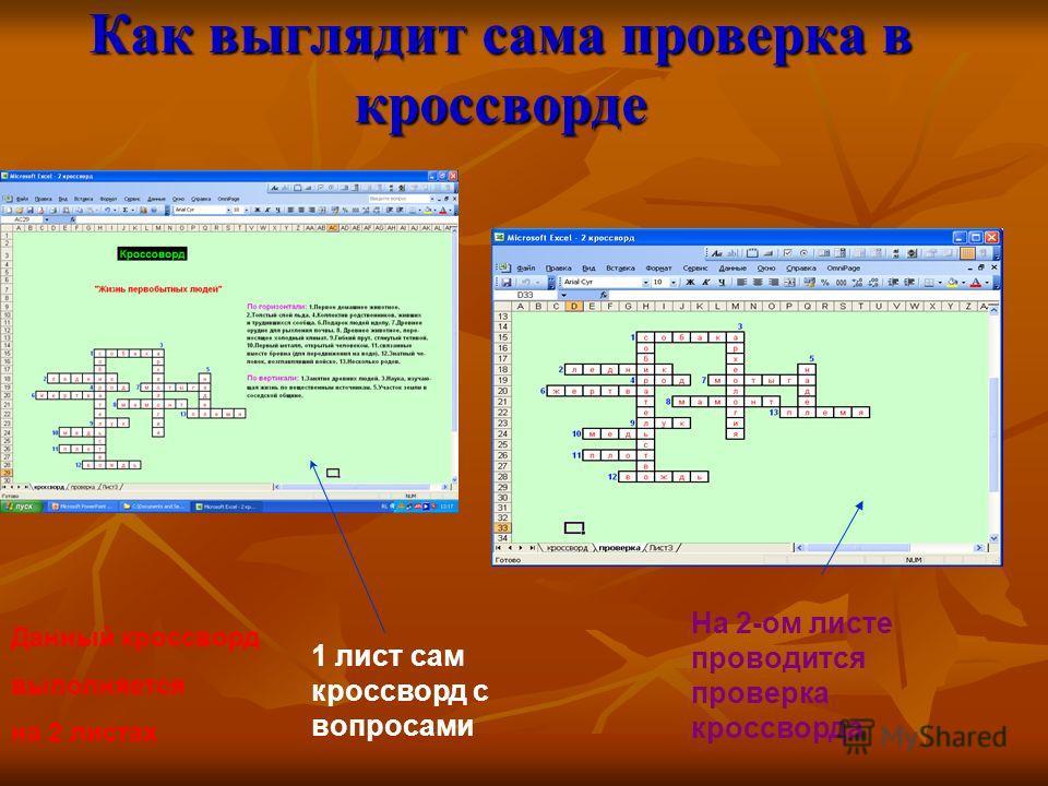 Как выглядит сама проверка в кроссворде Данный кроссворд выполняется на 2 листах 1 лист сам кроссворд с вопросами На 2-ом листе проводится проверка кроссворда