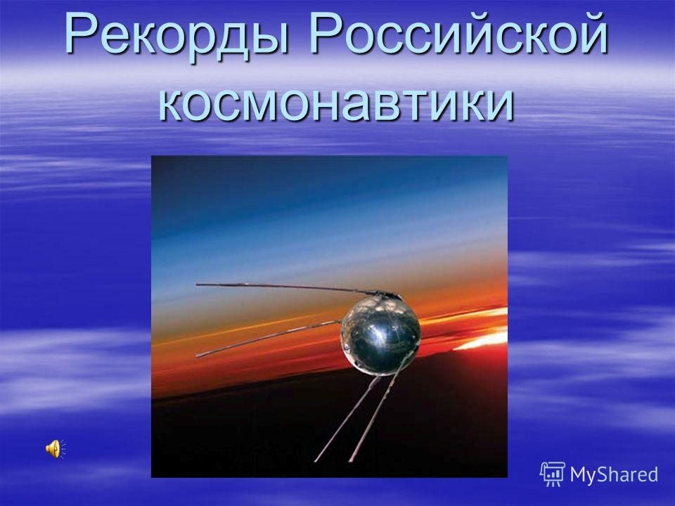 Рекорды Российской космонавтики
