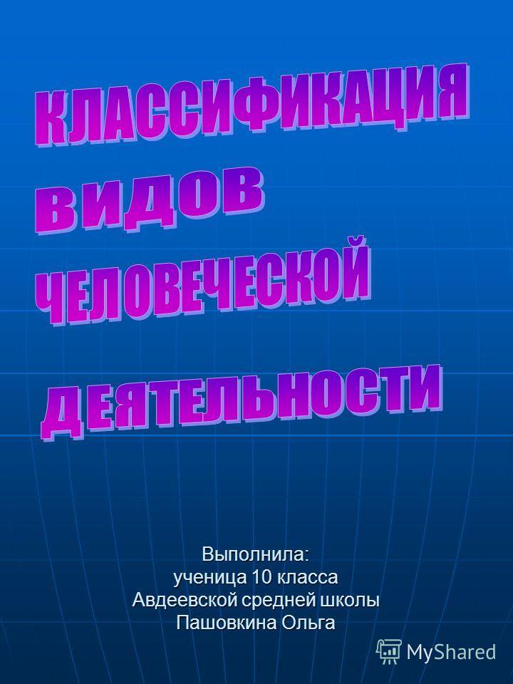 Выполнила: ученица 10 класса Авдеевской средней школы Пашовкина Ольга