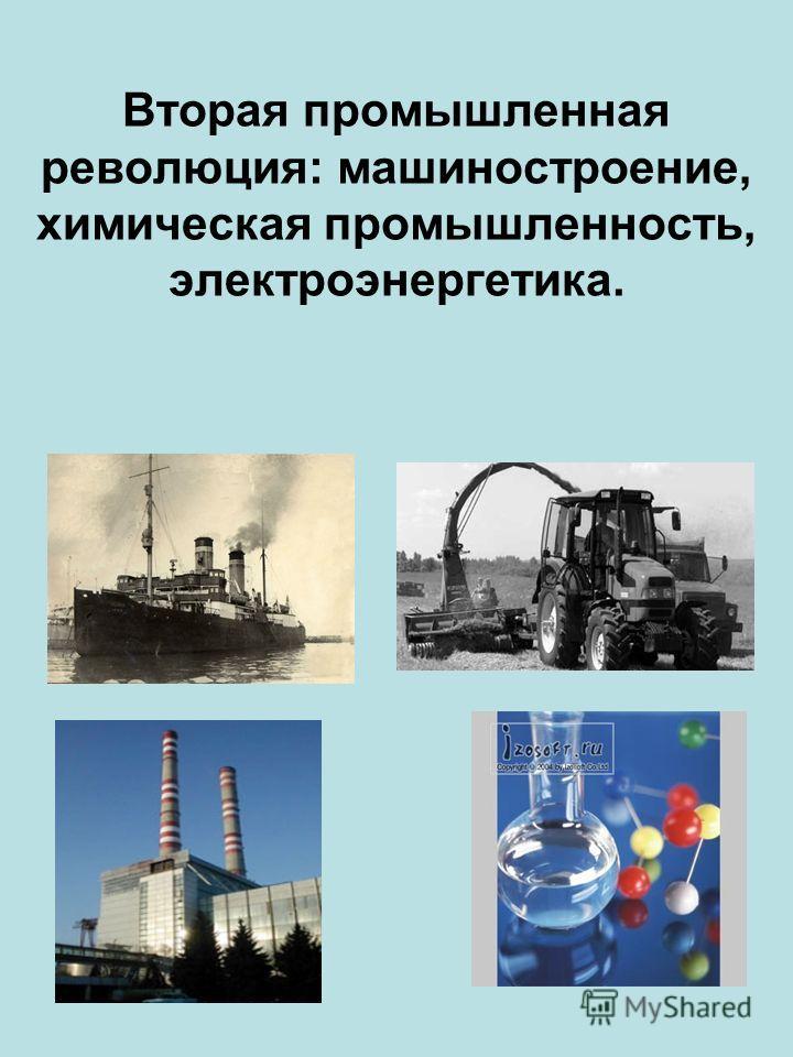 Вторая промышленная революция: машиностроение, химическая промышленность, электроэнергетика.