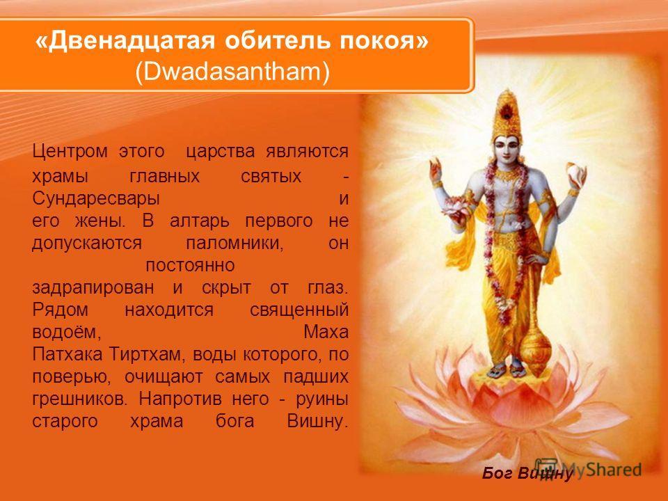 Центром этого царства являются храмы главных святых - Сундаресвары и его жены. В алтарь первого не допускаются паломники, он постоянно задрапирован и скрыт от глаз. Рядом находится священный водоём, Маха Патхака Тиртхам, воды которого, по поверью, оч
