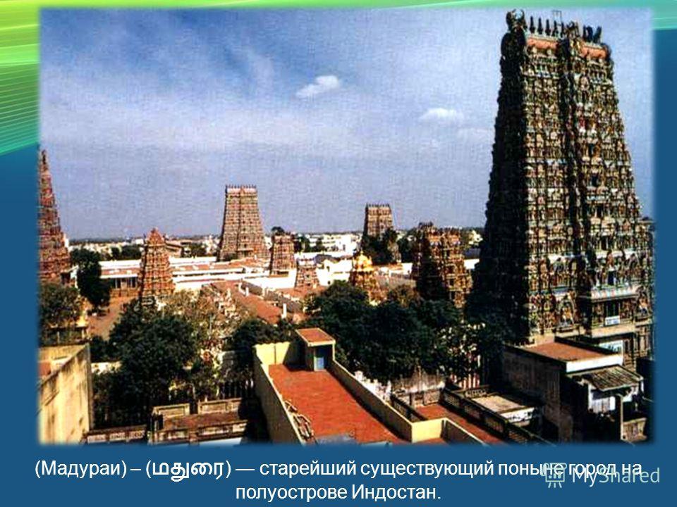 (Мадураи) – ( ) старейший существующий поныне город на полуострове Индостан.