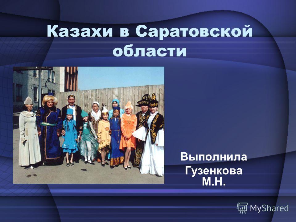 Казахи в Саратовской области Выполнила Гузенкова М.Н.