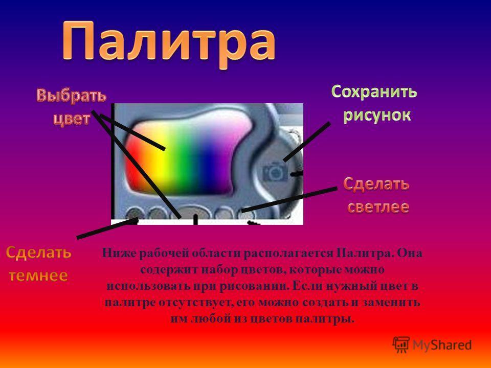 Ниже рабочей области располагается Палитра. Она содержит набор цветов, которые можно использовать при рисовании. Если нужный цвет в палитре отсутствует, его можно создать и заменить им любой из цветов палитры.