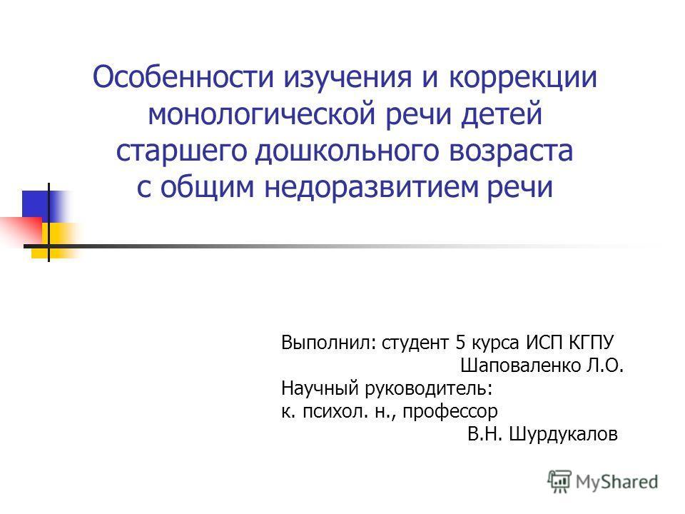 Презентация на тему Особенности изучения и коррекции  1 Особенности