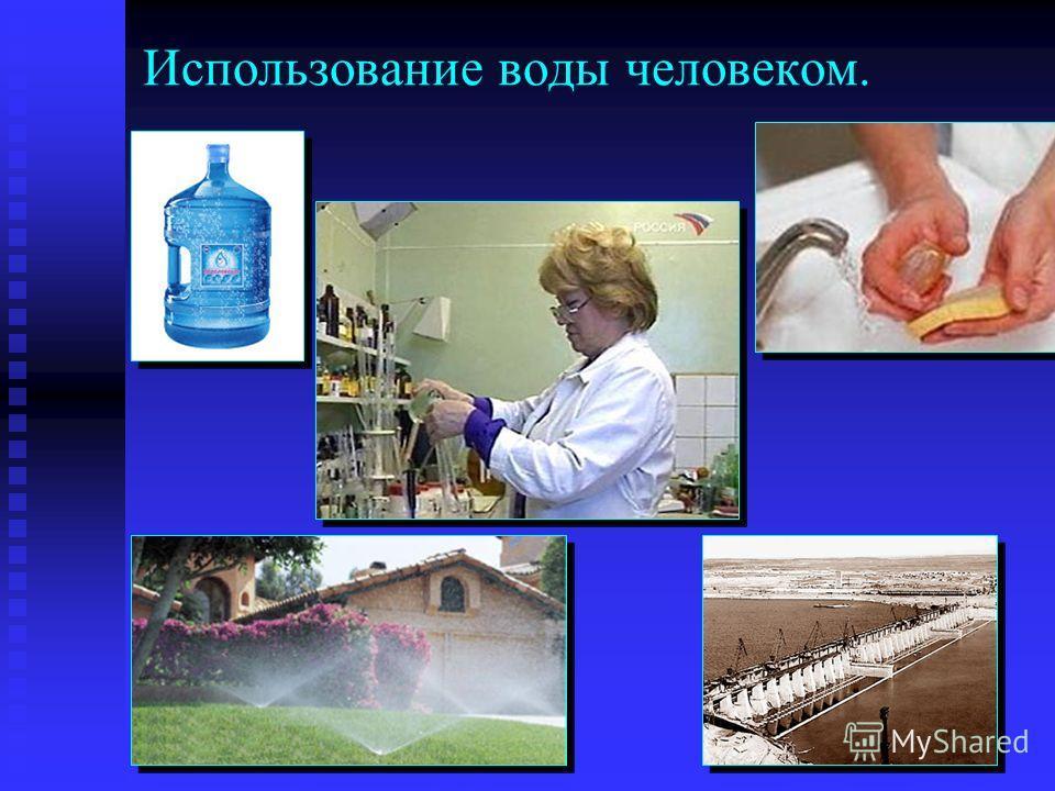 Использование воды человеком.