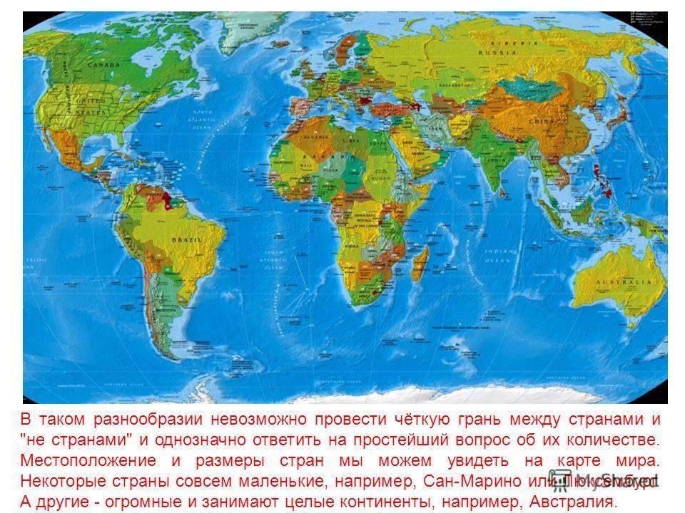В таком разнообразии невозможно провести чёткую грань между странами и