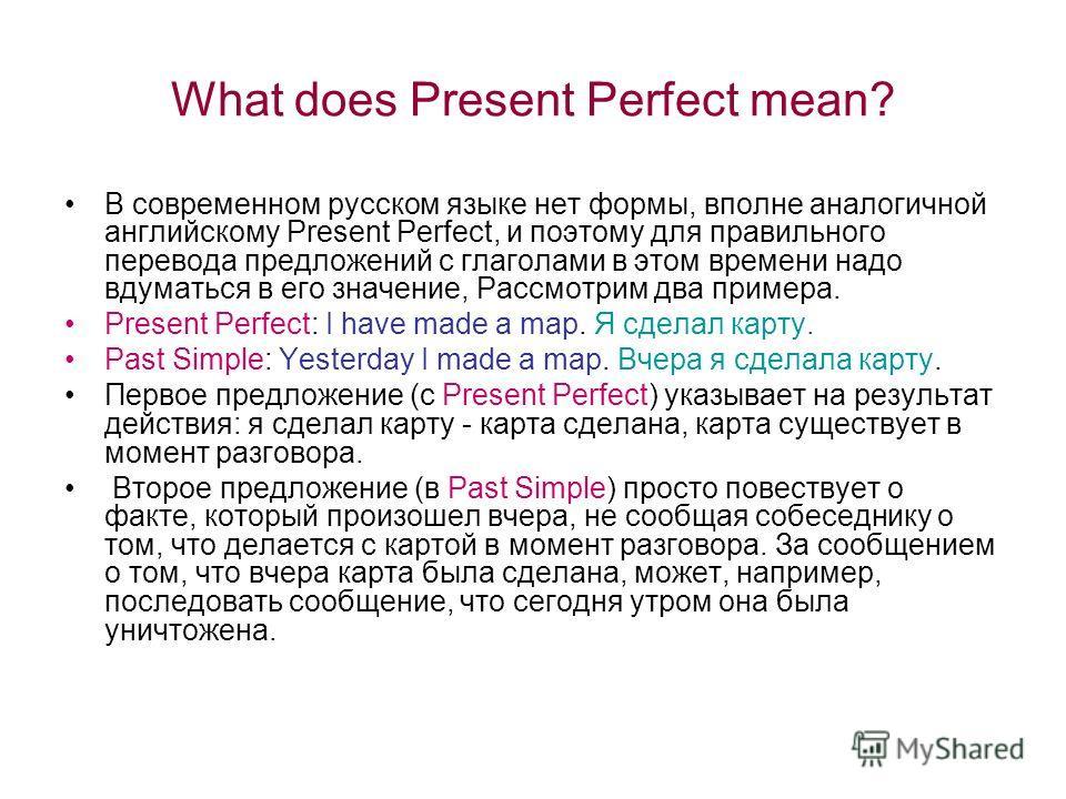 Present tense - Перевод на русский - примеры английский
