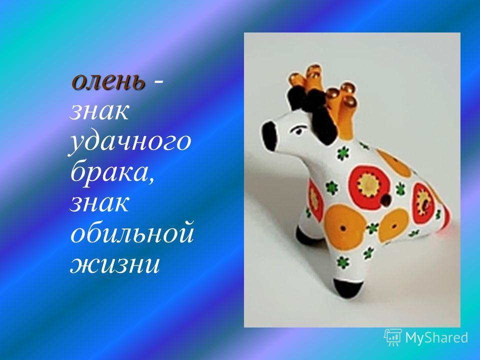 олень олень - знак удачного брака, знак обильной жизни
