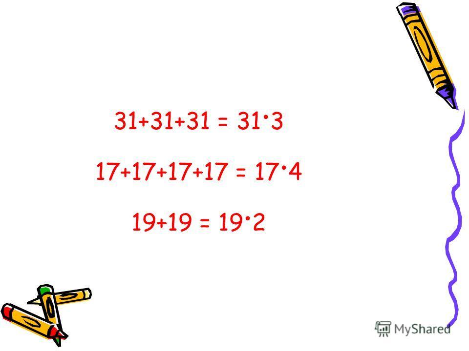 31+31+31 = 31 · 3 17+17+17+17 = 17 · 4 19+19 = 19 · 2