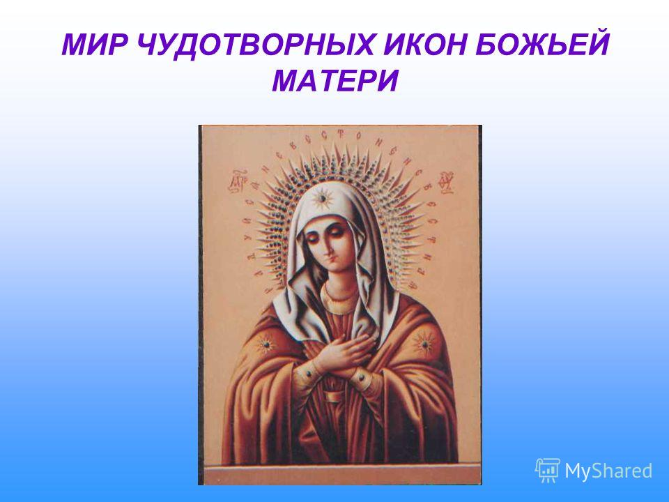 МИР ЧУДОТВОРНЫХ ИКОН БОЖЬЕЙ МАТЕРИ