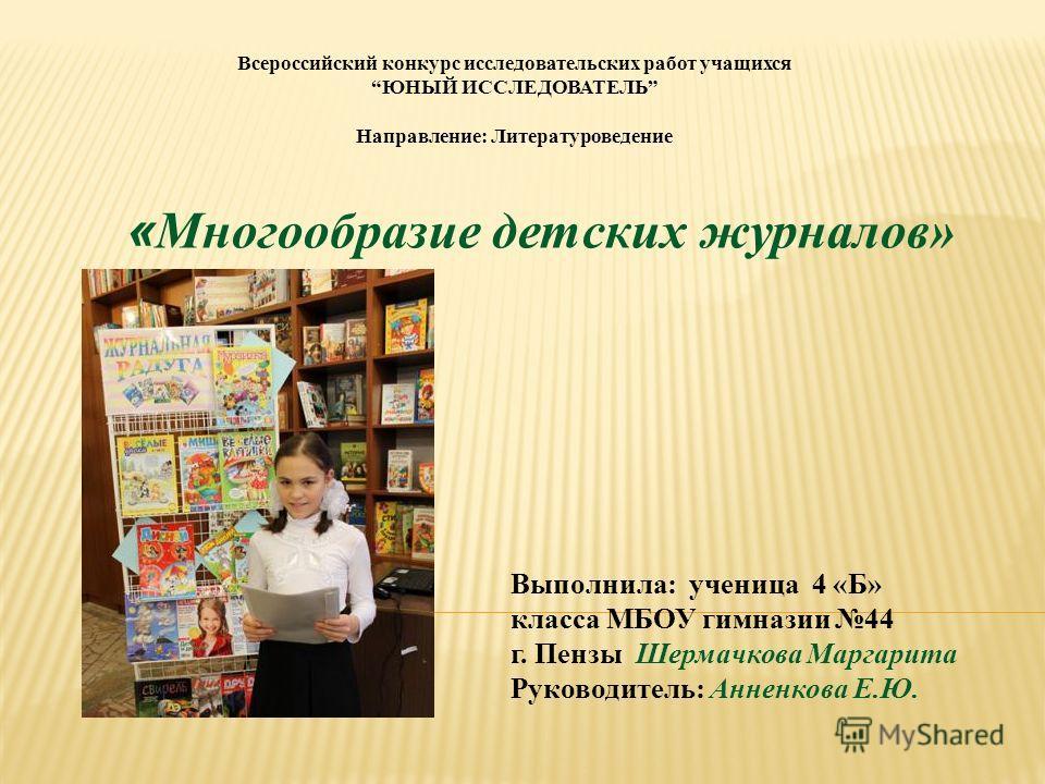 Скачать детские исследовательские работы