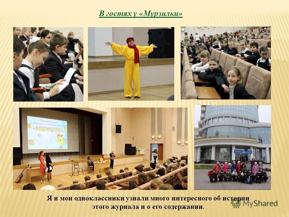 В гостях у «Мурзилки» Я и мои одноклассники узнали много интересного об истории этого журнала и о его содержании.