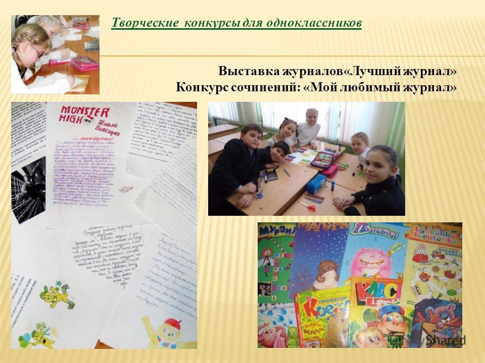 Творческие конкурсы для 4 классов