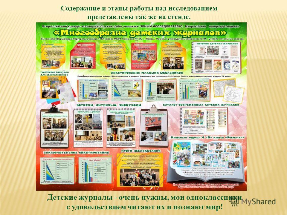 Детские журналы - очень нужны, мои одноклассники с удовольствием читают их и познают мир! Содержание и этапы работы над исследованием представлены так же на стенде.