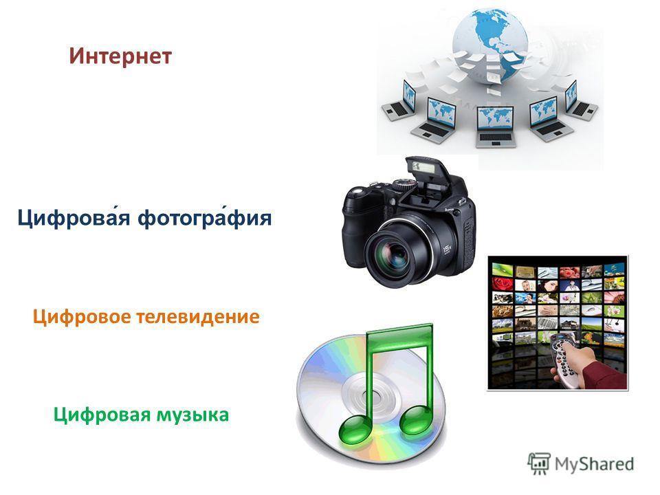 Цифрова́я фотогра́фия Цифровое телевидение Цифровая музыка Интернет