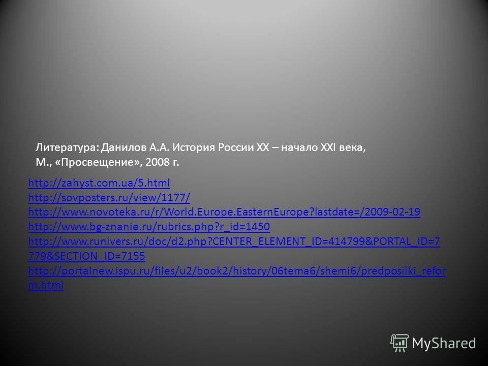 http://zahyst.com.ua/5.html http://sovposters.ru/view/1177/ http://www.novoteka.ru/r/World.Europe.EasternEurope?lastdate=/2009-02-19 http://www.bg-znanie.ru/rubrics.php?r_id=1450 http://www.runivers.ru/doc/d2.php?CENTER_ELEMENT_ID=414799&PORTAL_ID=7