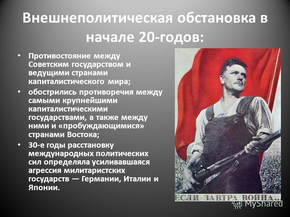 Внешнеполитическая обстановка в начале 20-годов: Противостояние между Советским государством и ведущими странами капиталистического мира; обострились противоречия между самыми крупнейшими капиталистическими государствами, а также между ними и «пробуж