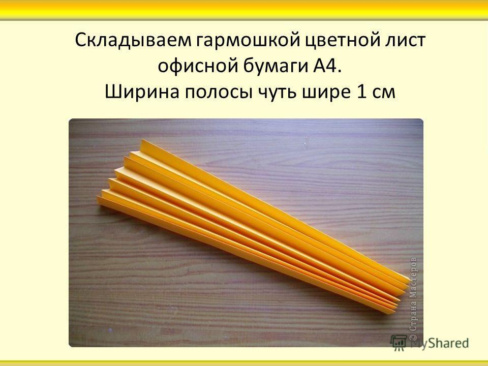 Складываем гармошкой цветной лист офисной бумаги А4. Ширина полосы чуть шире 1 см