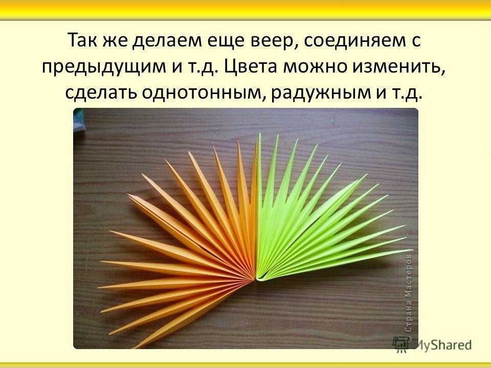 Так же делаем еще веер, соединяем с предыдущим и т.д. Цвета можно изменить, сделать однотонным, радужным и т.д.
