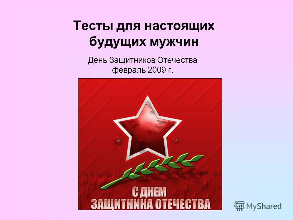 Тесты для настоящих будущих мужчин День Защитников Отечества февраль 2009 г.