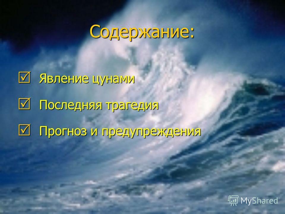 Содержание: Я Явление цунами П Последняя трагедия рогноз и предупреждения