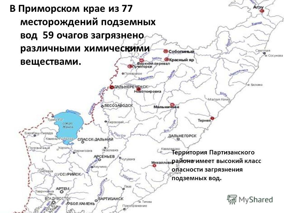 В Приморском крае из 77 месторождений подземных вод 59 очагов загрязнено различными химическими веществами. Территория Партизанского района имеет высокий класс опасности загрязнения подземных вод.