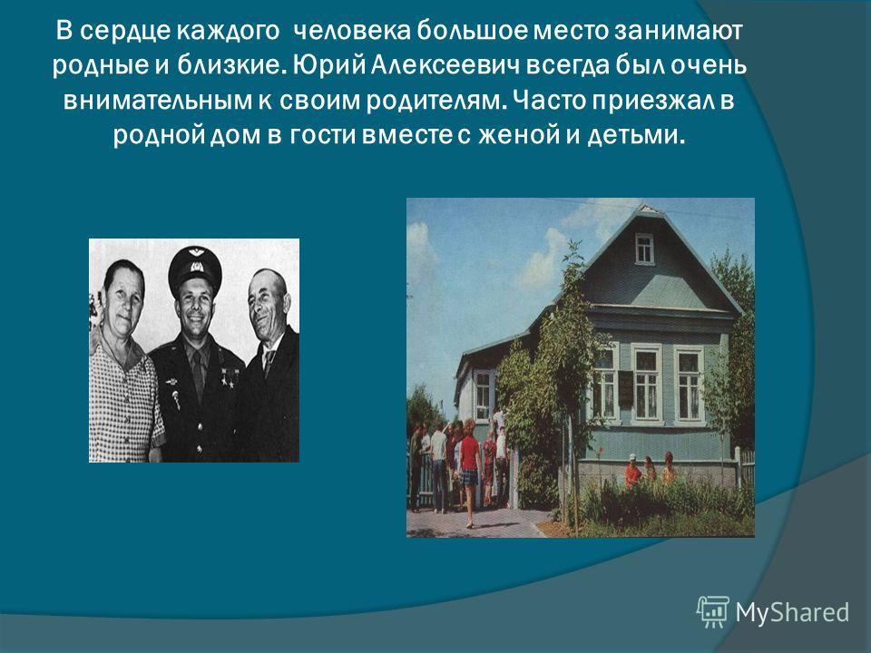 В сердце каждого человека большое место занимают родные и близкие. Юрий Алексеевич всегда был очень внимательным к своим родителям. Часто приезжал в родной дом в гости вместе с женой и детьми.