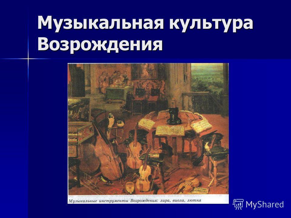 Музыкальная культура Возрождения