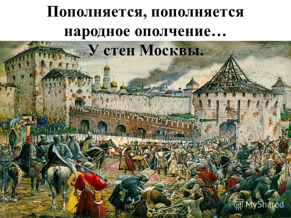 Пополняется, пополняется народное ополчение… У стен Москвы.