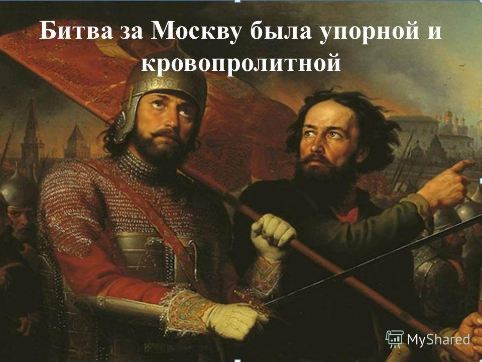 Битва за Москву была упорной и кровопролитной